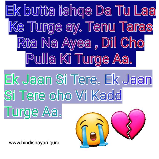 Romantic Status in Punjabi