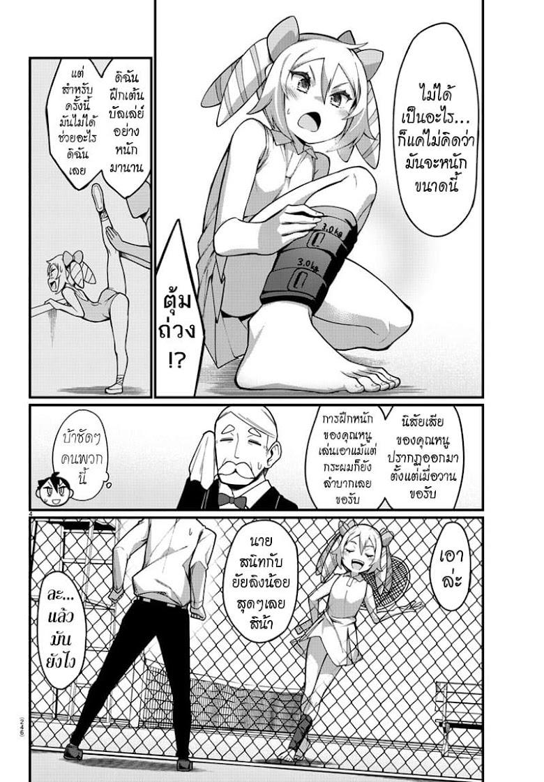 Ashigei Shoujo Komura-san - หน้า 4