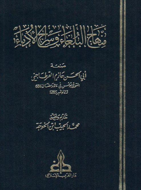 كتاب منهاج البلغاء وسراج الادباء حازم القرطاجني pdf