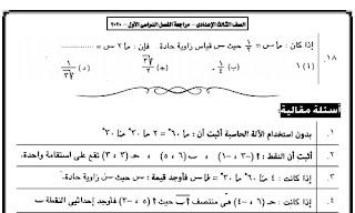 مراجعة ليلة الامتحان رياضيات للصف الثالث الإعدادي الترم الأول, المراجعة النهائية في الرياضيات للشهادة الاعدادية, تحميل مراجعة الرياضيات جبر وهندسة للصف الثالث الاعدادي ترم اول