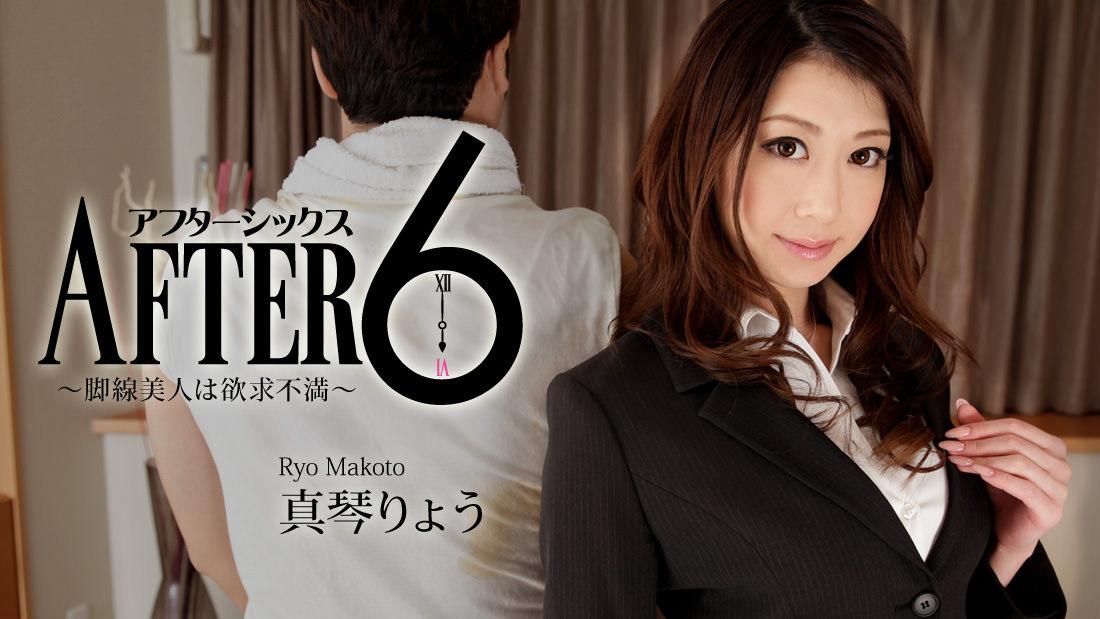 WatchRyou Makoto1082