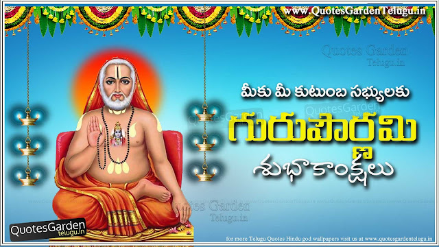 Guru Pournamai 2016 telugu greeting cards
