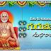 Guru Pournamai 2016 telugu greeting cards