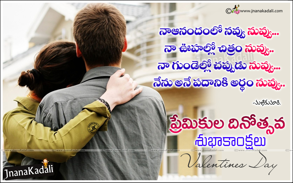 valentines day quotes for girlfriend in telugu - latest Romantic Valentines day Wishes Quotes Greetings in