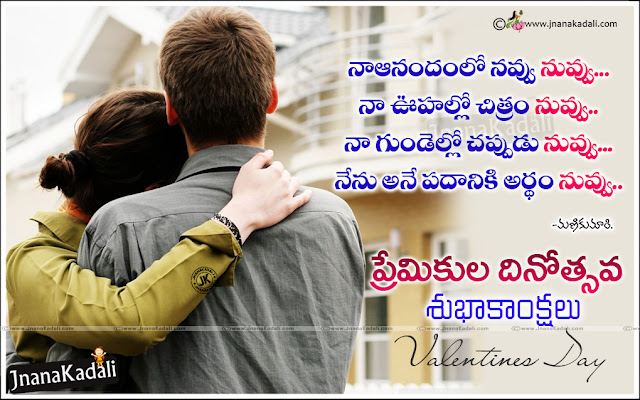 telugu romantic love quotes with hd wallpapers, Love Poetry in Telugu, Romantic love quotes in Telugu