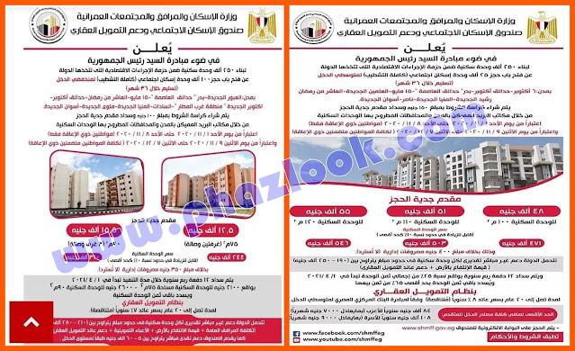 كراسة شروط شقق الإسكان الاجتماعي الإعلان الرابع عشر