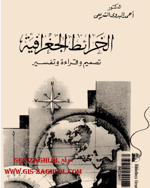 تحميل كتاب تصميم وقراءة وتفسير الخرائط الجغرافية Pdf