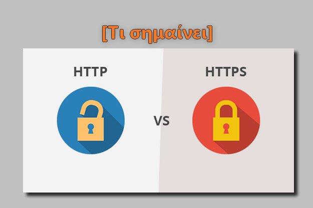 Τι είναι HTTP και HTTPS