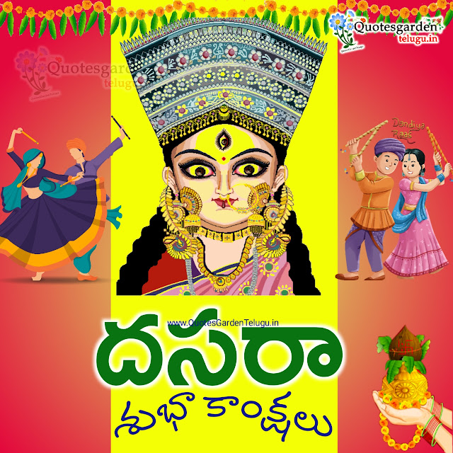 Dasara-2020-subhakankshalu-telugu-lo-greetings-wishes-images-messages-quotes-free-download
