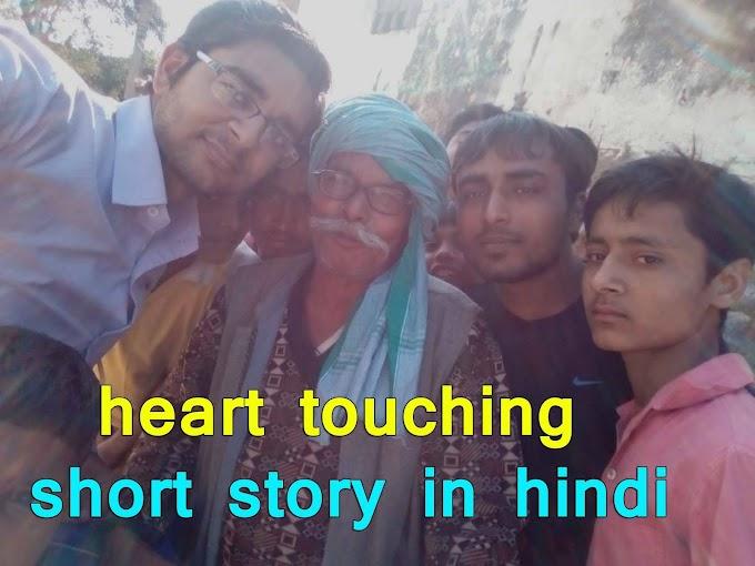 दुनिया कितनी भी अपग्रेडेड हो जाए लौंडापा कभी विलुप्त नहीं होगा | heart touching short story in hindi