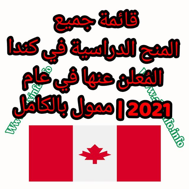 قائمة جميع المنح الدراسية في كندا المُعلن عنها في عام 2021 | ممول بالكامل