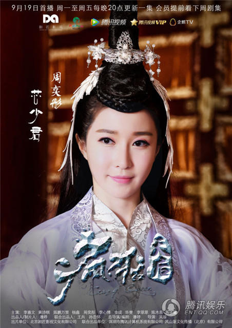 Zhou Yi Tong in 2016 Chinese TV series Crazy Queen