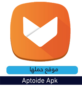 تحميل تطبيق متجر ابتويد Aptoide Market لهواتف الأندرويد مجاناً