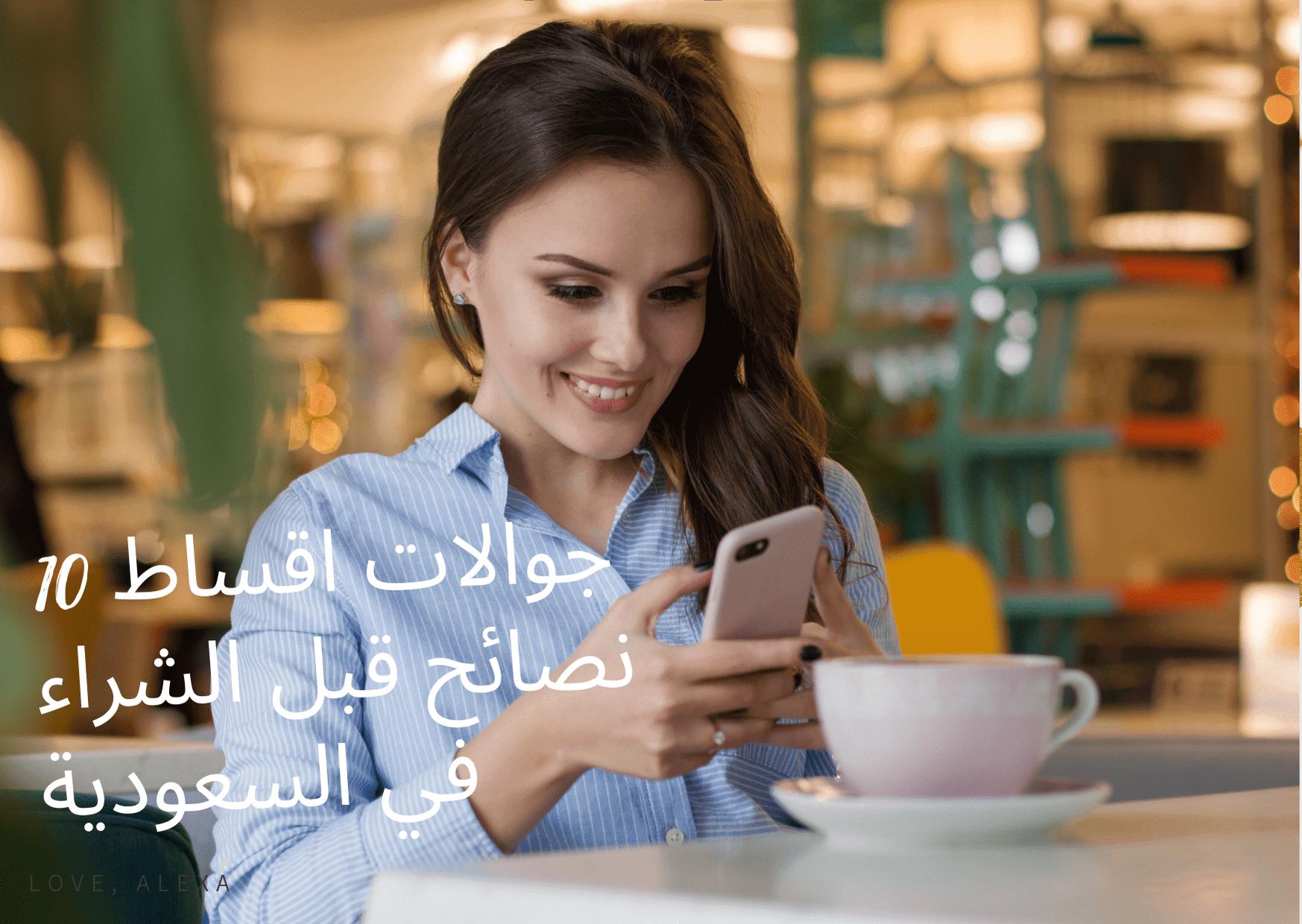 جوالات اقساط 10 نصائح قبل الشراء في السعودية