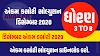 STD 3 To 8 December 2020 Ekam kasoti Paper solution | Answer key