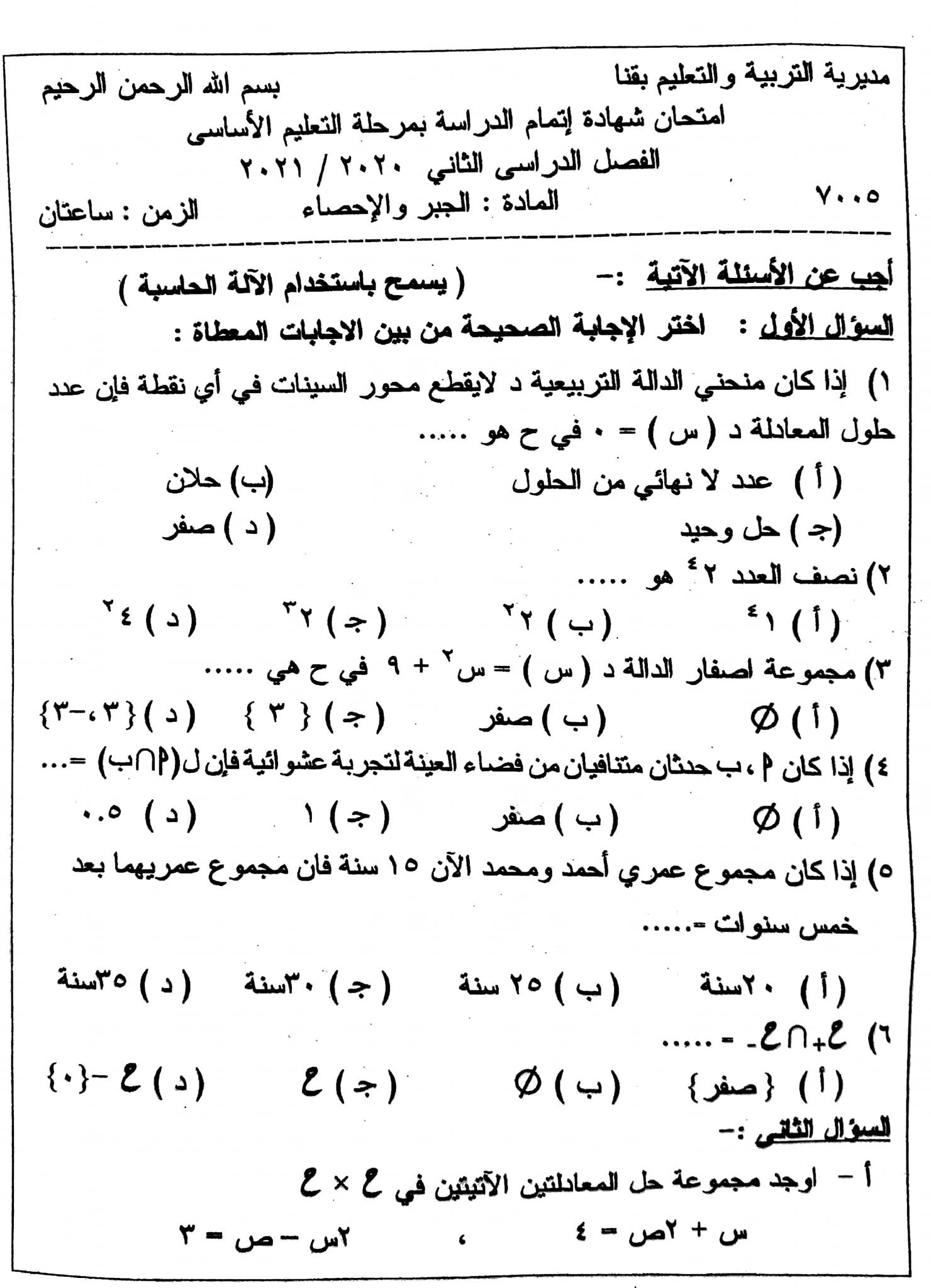 امتحان الجبر محافظة قنا بالإجابات الصف الثالث الإعدادى الترم الثانى 2021