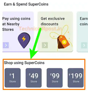 flipkart super coin kaise use kare? how to use super coin? super kya hota hai?
