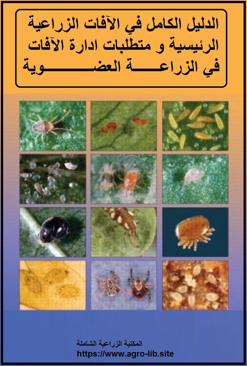 كتاب : الدليل الكامل في الافات الزراعية الرئيسية و متطلبات ادارة الآفات في الزراعة العضوية