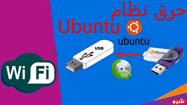 """شرح طريقة حرق نظام ubuntu على فلاشة usb الأقلاع به,طريقة حرق توزيعة لينكس على فلاشة usb,ubuntu (operating system),لينكس,usb,تحميل نظام ubuntu كامل,طريقة الأقلاع من فلاش usb,ubuntu نظام,شرح نظام ubuntu,حرق الاندرويد l على فلاش usb,تثبيت نظام ubuntu,طريقة تثبيت ubuntu,حرق نظام الماك على usb,طريقة الحفاظ على usb"""""""