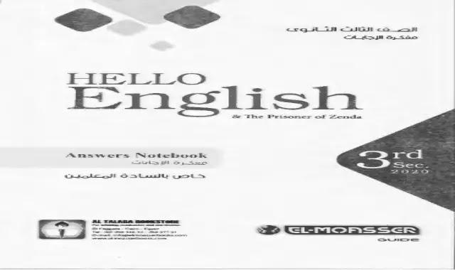 اجابات كتاب المعاصر المراجعة النهائية فى اللغة الانجليزية للصف الثالث الثانوى 2020 من موقع درس انجليزي اجابات كتاب المعاصر انجليزي تالتة ثانوى مراجعة نهائية 2020