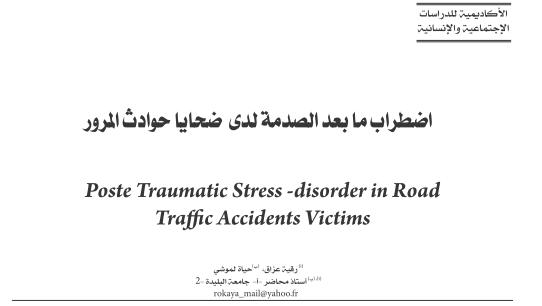 إضطراب ما بعد الصدمة لدى ضحايا حوادث المرور pdf