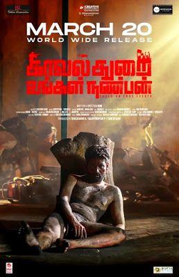 Kavalthurai Ungal Nanban full tamil movie download