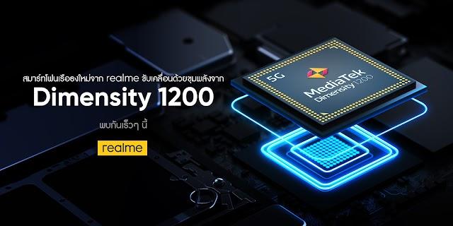 realme เตรียมเปิดตัวสมาร์ทโฟนเรือธงพร้อมชิปเซ็ต MediaTek Dimensity 1200 เพื่อมอบประสบการณ์ 5G แบบก้าวกระโดดเหนือระดับ