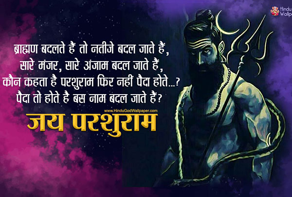 happy parshuram jayanti wishes in hindi