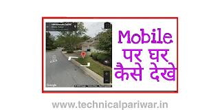 Mobile par ghar kaise dekhe