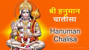 hanuman chalisa lyrics, hanuman chalisa, hariharan shree hanuman chalisa, shri hanuman chalisa, hanuman chalisa in hindi, hanuman chalisa pdf, chalisa, hanuman chalisa in english, shree hanuman chalisa