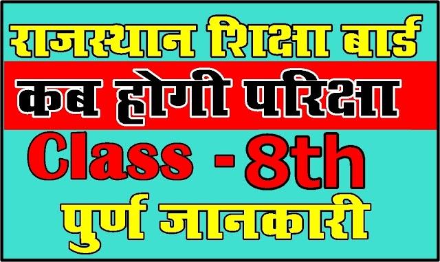 राजस्थान बोर्ड कक्षा 8th परीक्षा 2020 : Rajasthan Board Exam Clas 8th 2020