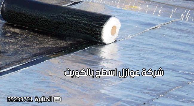شركة عوازل اسطح بالكويت