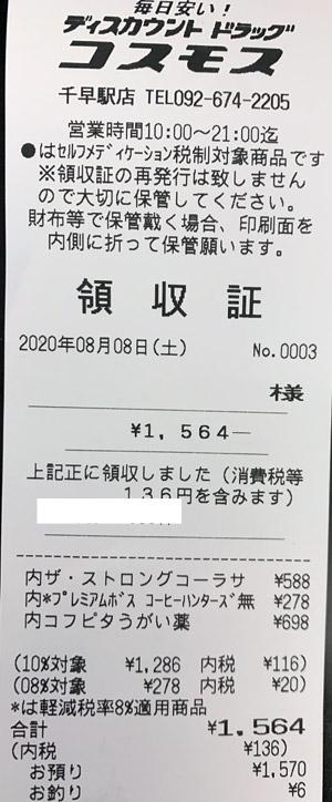 コスモス 千早駅店 2020/8/8のレシート