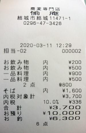 蕎麦専門店 愉庵 2020/3/11 飲食のレシート