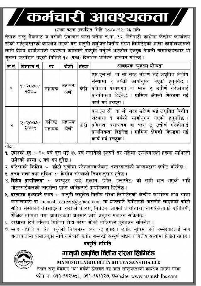 Manushi Laghubitta Vacancy Announcement