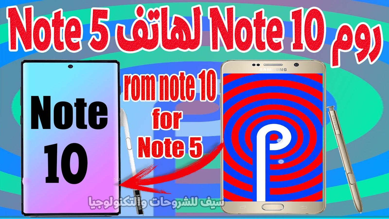 حصريا لأول مرة في المحتوي العربي روم هاتف Note 10 وتركيبها علي هاتف Note 5 - ا rom note 10 for note 5