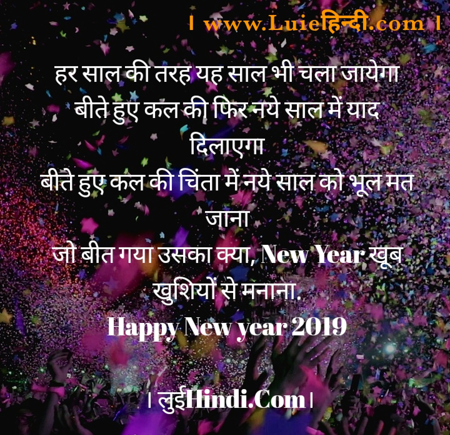 Happy New Year Photo 2019