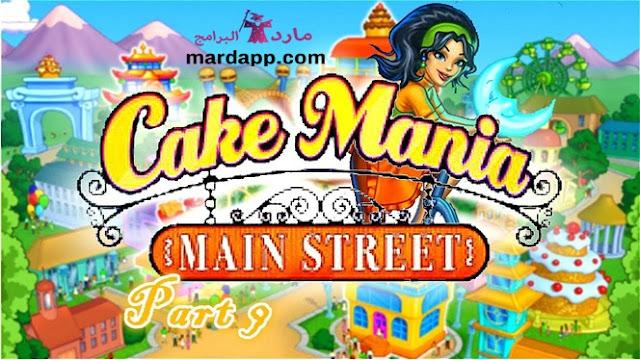 تحميل لعبة كيك مانيا Cake Mania للكمبيوتر من ميديا فاير