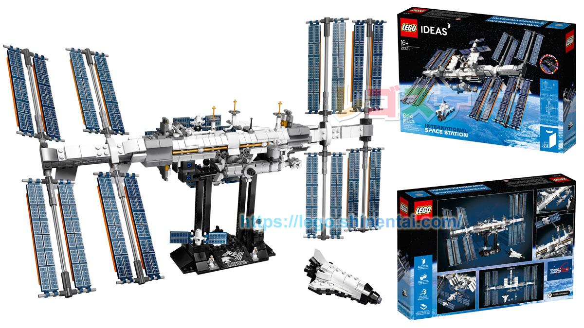 21321 国際宇宙ステーション(ISS):レゴ(LEGO) アイデア