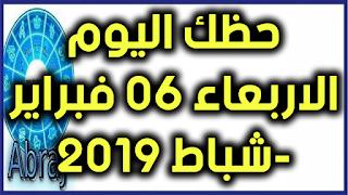 حظك اليوم الاربعاء 06 فبراير-شباط 2019