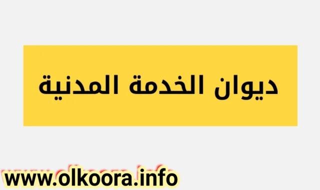 تحميل تطبيق ديوان الخدمة المدنية الكويت مجانا للأندرويد و للأيفون 2020