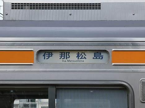 飯田線 普通 伊那松島行き1 213系5000番台