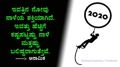 Kannada Famous Quote about life