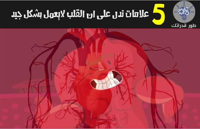 علامات تدل على ان القلب لايعمل بشكل جيد