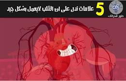 5 علامات تدل على ان القلب لايعمل بشكل جيد