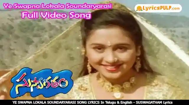 YE SWAPNA LOKALA SOUNDARYARASI SONG LYRICS In Telugu & English - SUSWAGATHAM Lyrics