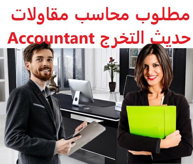 وظائف السعودية مطلوب محاسب مقاولات حديث التخرج Accountant