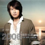 Chris yu (游鸿明) - Ai wo de ren He wo de ai ren (爱我的人和我爱的人)