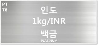 오늘 인도 백금 1 키로(kg) 시세 : 99.99 플라티늄 백금 1 키로 (1Kg) 시세 실시간 그래프 (1kg/INR 인도 루피)