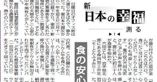 (Updated) #Radioactive Japan: People Invited to Eat Cesium